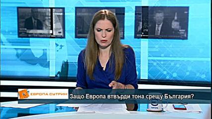 Защо Европа втвърди тона срещу България?