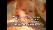 Пусть всегда будет солнце - Детска песен ( Авторски и Превод )