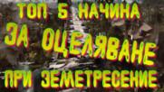 Топ 5 начина как да оцелеем при земетресение