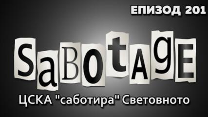 ЦСКА ''саботира'' Световното