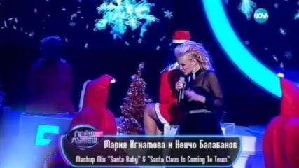 "Мария Игнатова и Ненчо Балабанов - Mashup Mix ""Santa Baby"" & ""Santa Claus Is Coming To Town"""