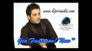 Kyprianidhs Xristos - Gia Fantasou
