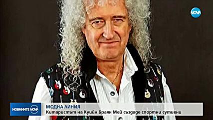 Китаристът на Queen пусна спортни сутиени