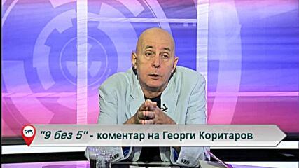 "9 без 5 ""Коментар на Георги Коритаров"" 30.09.2020"