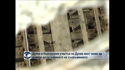 Дупка в българския участък на Дунав мост може да доведе до затварянето на съоръжението