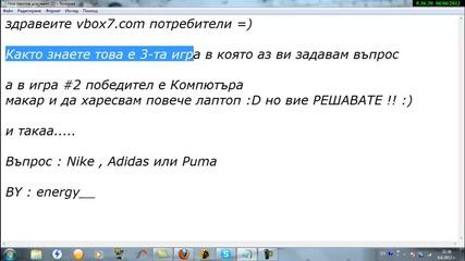Игра 3# : Adidas , Nike или Puma
