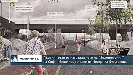 """Първият етап от изграждането на """"Зеленият ринг"""" на София беше представен от Йорданка Фандъкова"""