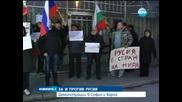 Привърженици и противници на руската политика се освиркаха в България - Новините на Нова
