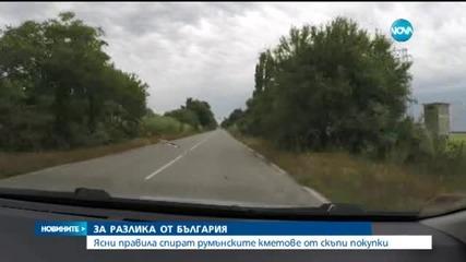 Какви коли карат кметовете в Румъния?