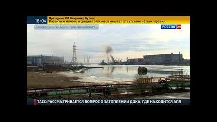 €1,7 млн. щети от пожара на руската подводница