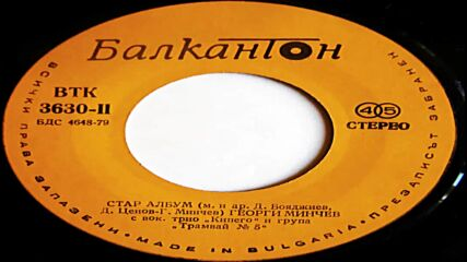 Георги Минчев - Стар албум