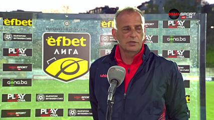 Антони Здравков: Нямаше да е заслужено, ако бяхме били