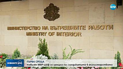 Какви са очакванията на синдикатите от новия вътрешен министър