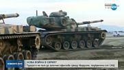 Турция започна военна офанзива в Сирия