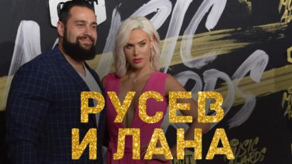 Кечистът Русев и половинката му Лана