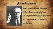 Джон Атанасов - велик инженер и физик