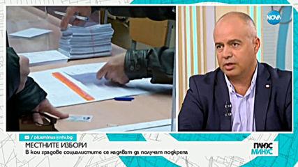 Георги Свиленски: Вероятно ще подкрепим Мая Манолова за кмет на София
