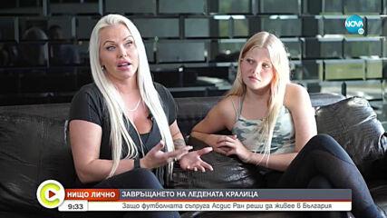 """""""НИЩО ЛИЧНО"""": Асдис Ран – ледената кралица, която обича България"""