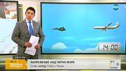 Руски изтребител мина на 3 метра от американски самолет над Черно море