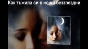 Добър Вечер Любов - Таня Мезева