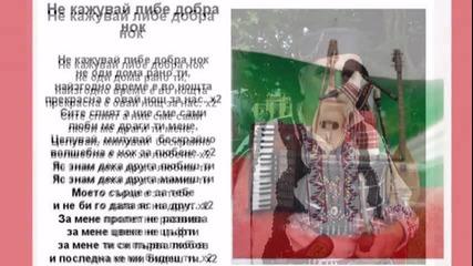 Георги Илиевски - Не кажувай либе добра нок