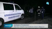 Взрив разруши къща в Русе