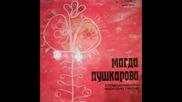 Магда Пушкарова-добра платната белеше