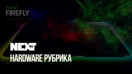 NEXTTV 049: Hardware Рубрика