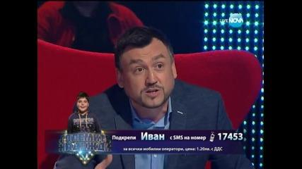 Иван - Големите надежди - 09.04.2014 г.