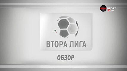 Обзор на Втора лига /част 1/