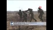 ОССЕ предупреди за ескалиране на напрежението в Донецк