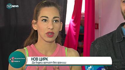 """""""Социална мрежа"""": Циркови артисти без граници"""