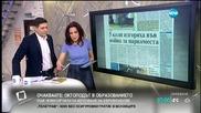 В печата: Забраниха умирането в Скомля