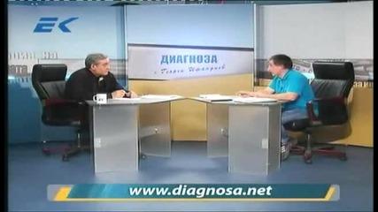 Диагноза и Георги Ифандиев 02.12.2011г
