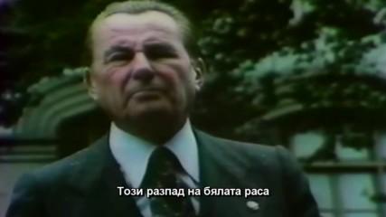 Ние мечтахме за нещо чудесно - Леон Дегрел. Bg