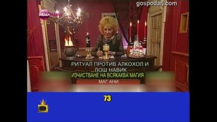 Евелина Лютова и маг Ани - нова постановка на Езо Тв - Господари на ефира