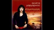 Гръцко- Аnneta Marmarinou - Elmpi Elmpi ( Elli, Elli ( Alev Alev