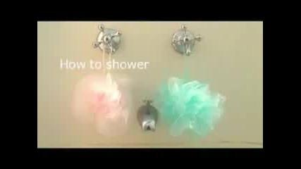 Как се къпят жените и мъжете