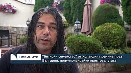 """""""Биткойн семейство"""" от Холандия премина през България, популяризирайки криптовалутата"""