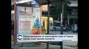 Транспортен хаос в Гърция заради масови стачки на транспортните служители