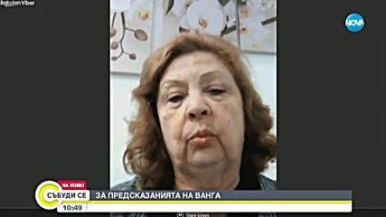 ЗА ПРЕДСКАЗАНИЯТА НА ВАНГА: Говори жената, била до нея близо 20 години