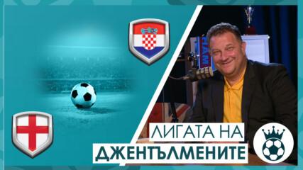 Какво ще ни предложат мачовете през уикенда в ЕВРО 2020?