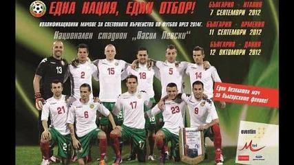 Поздрав за Димитър Бербатов и поздрав за Националния отбор по футбол