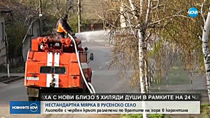 В русенско село сложиха табели по домовете на хора, поставени под карантина