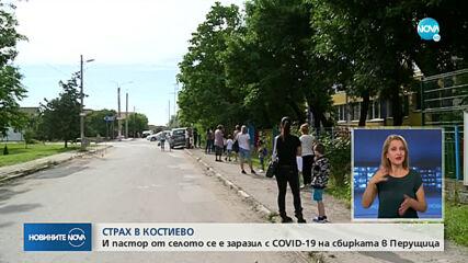 COVID-19 и в пловдивското село Костиево