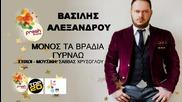 Vasilis Aleksandrou - monos ta vradia girnao