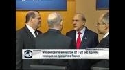 Финансовите министри от Г-20 разединени на срещата в Париж