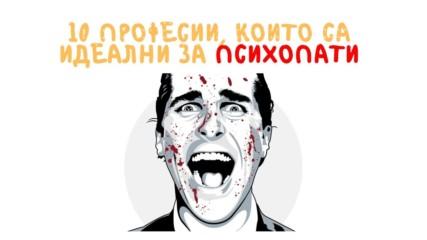 10 професии които са идеални за психопати