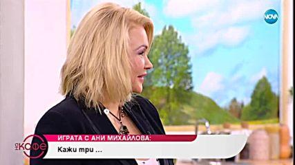 """""""На кафе"""" с Ани Михайлова (23.01.2019)"""
