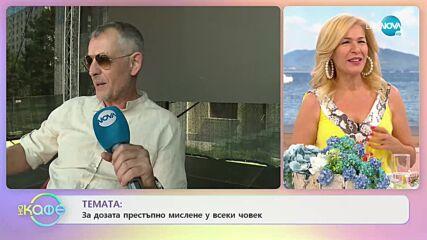 Михаил Билалов: Кое е най-ценното качество, което притежава? - На кафе (30.07.2021)